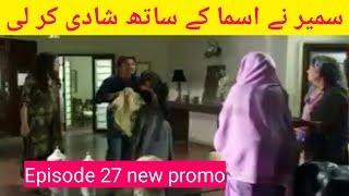 Aatish Episode 27 New Teaser Hum Tv Drama