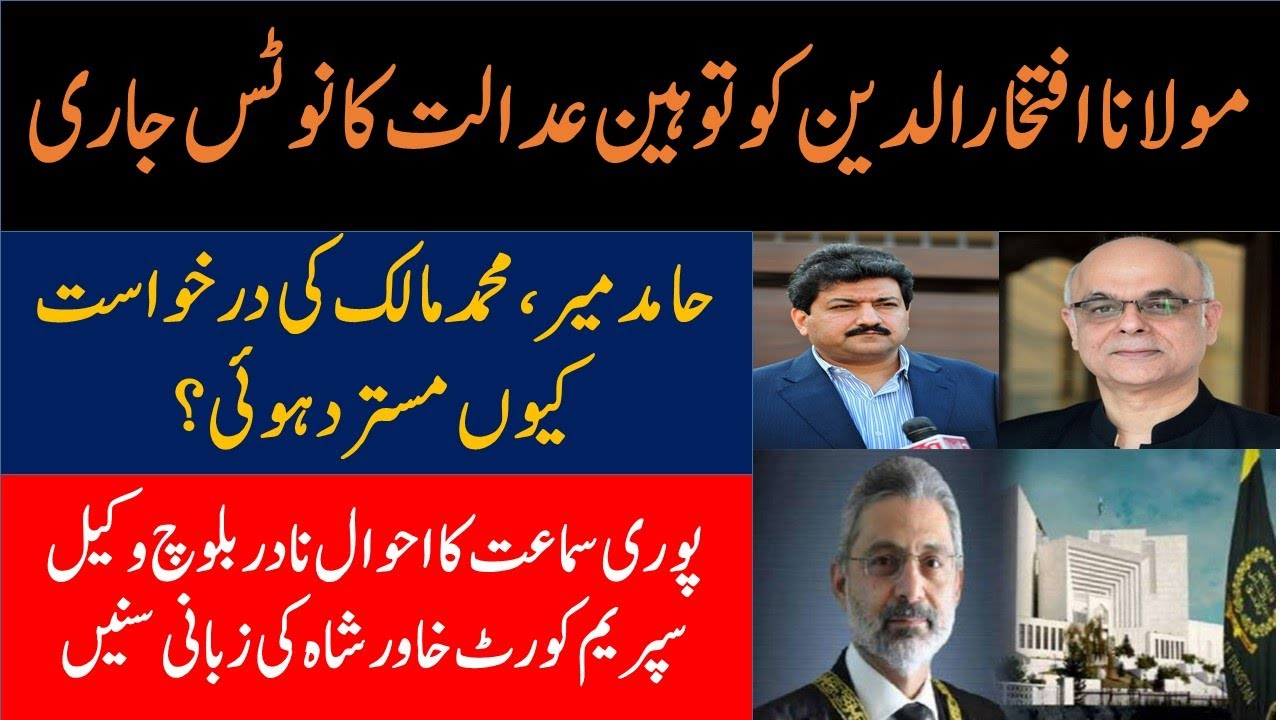 Justice Qazi Faez Isa Video Case || Supreme court Issue Contempt Notice To Maulana Iftikhar Mirza