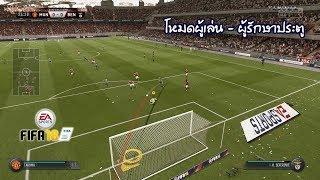 FIFA 18 - CAREER MODE - ชีวิตการเป็น Goalkeeper!!