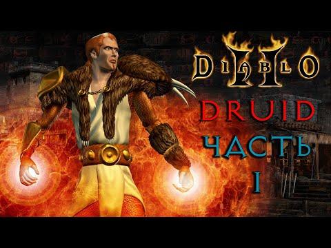 Diablo II: Lord of Destruction (Часть 1. Акт I - Лагерь Братства. \