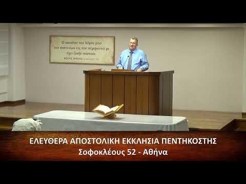 Πράξεις των Αποστόλων κεφ. θ΄ (9) 31-35 // Θύμιος Τριανταφύλλου
