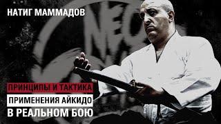 Принципы и тактика применения айкидо в реальном уличном бою. НАТИГ МАММАДОВ