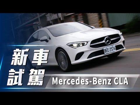 【新車試駕】Mercedes-Benz CLA 200 Coupé  跑格進化 A級玩家