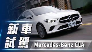 【新車試駕】Mercedes-Benz CLA 200 Coupé |跑格進化 A級玩家