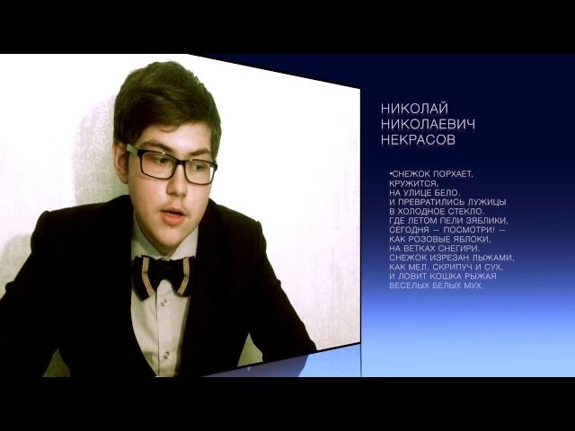 Изображение предпросмотра прочтения – НикитаВасильев читает произведение «Снежок» Н.А.Некрасова