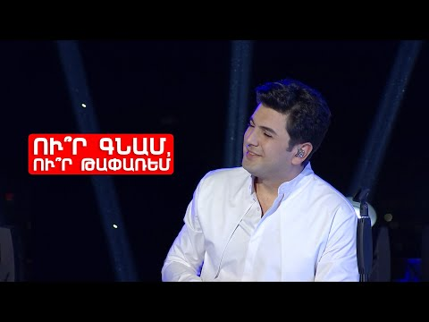 Mihran Tsarukyan - Ur Gnam, Ur Taparem (2020)