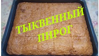 Не любителям ТЫКВЫ посвящается!!! Тыквенный Пирог!