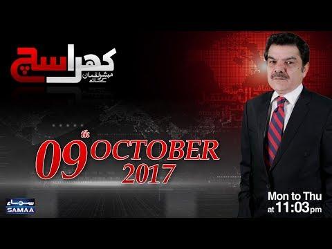 Khara Sach - SAMAA TV - 09 Oct 2017