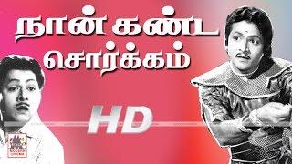 Naan Kanda Sorgam Full Movie HD நான்கண்டசொர்க்கம்தங்கவேலு சௌகார்ஜானகி நடித்த முழுநீளநகைச்சுவைகாவியம்