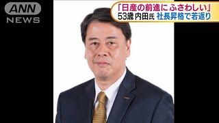 日産 内田専務が社長に昇格 トップの若返りを図る(19/10/09)