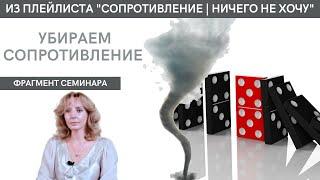 Убираем сопротивление - фрагмент видеосеминара психолога Ирины Лебедь