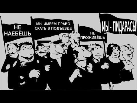 Пидарасы вокруг нас (НЕНОРМАТИВНАЯ ЛЕКСИКА!!!)