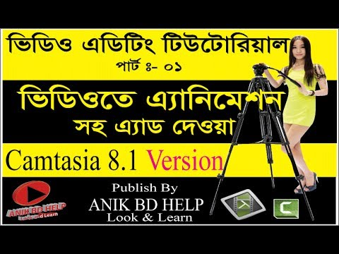 Create Your Own Channel Advertising Video With Camtasia 8.1 - Bangla Tutorial - Anik BD Help