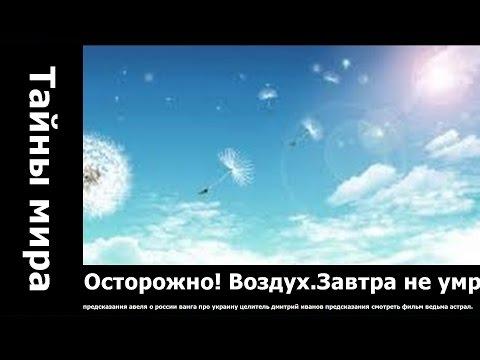 Осторожно! Воздух.Завтра не умрет никогда.  (2014).. цена бессмертия святой павел ангел хранитель
