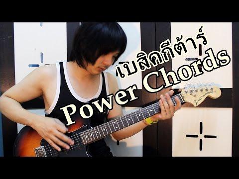 เบสิคกีต้าร์ Power Chords เบื้องต้น แบบง่ายๆ