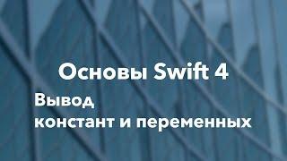 Основы Swift программирования: 2.2.3. Вывод констант и переменных