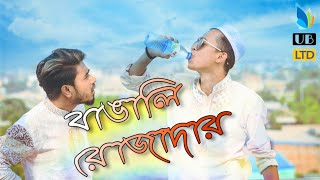 বাঙালি রোজাদার || Types Of People In Ramadan || Bangla Funny Video || Durjoy Ahammed Saney || Saymon