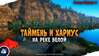 Русская рыбалка 4 Идём ловить Тайменя и Хариуса европейского на р Белую Driler рюкзак рыболова