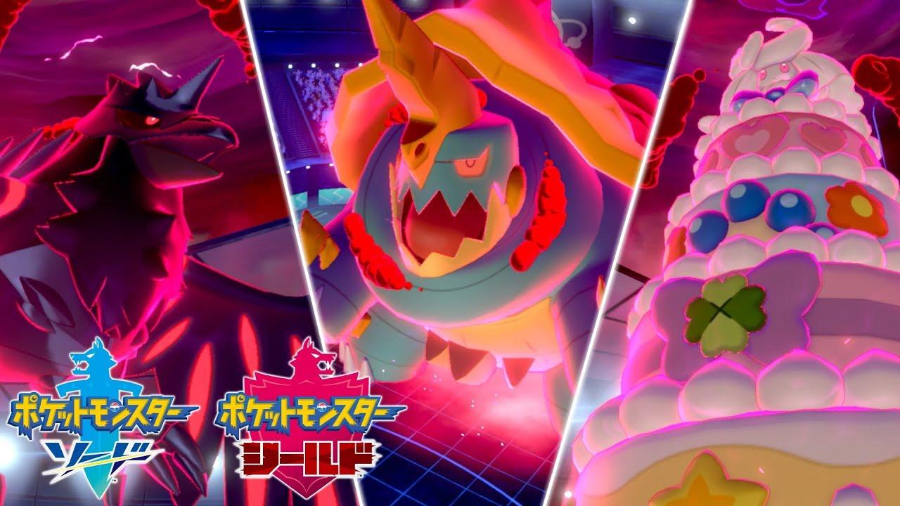 【公式】『ポケットモンスター ソード・シールド』NEWS 01 キョダイマックス篇