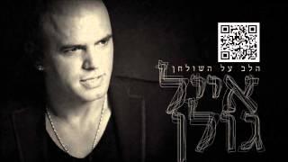 אייל גולן מנגנת את חיי Eyal Golan