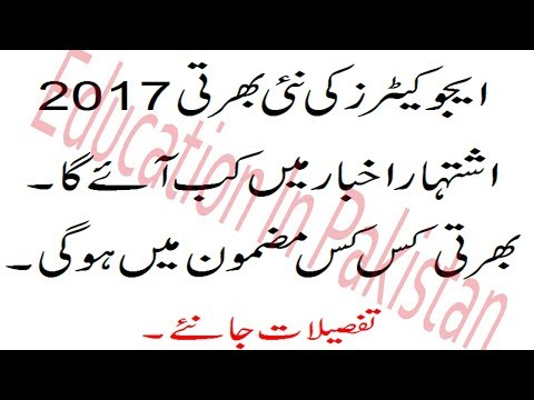 Educators Jobs 2017 in Punjab Latest News School Education Department