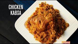 Chicken Kabsa | Arabian Style Chicken Briyani | Saudi Recipe | Home Cooking