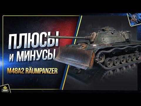 Плюсы и Минусы M48A2 Raumpanzer - Обзор