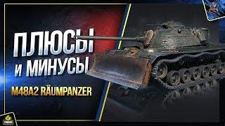 Плюсы и Минусы M48A2 Raumpanzer Обзор