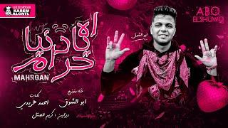 مهرجان اه يا دنيا حرام | غناء وتوزيع أبوالشوق | التريند المنتظر 2020