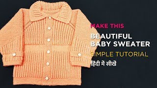 Easy to make this Beautiful Baby Sweater - My Creative Lounge - In Hindi