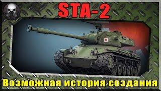STA-2  - Возможная история создания  ~ World of Tanks ~
