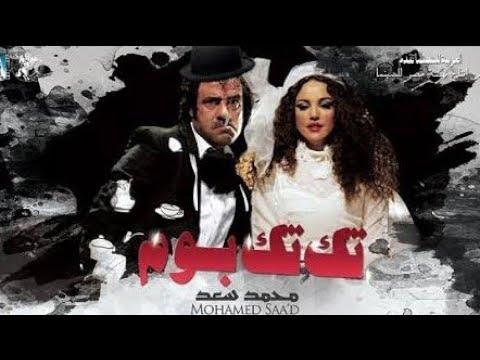 افلام مصريه جديده //فيلم عربي كوميدي جديد //2020
