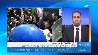 محلل جزائري: المظاهرات ضد ترشح بوتفليقة عفوية بدون قيادة سياسية