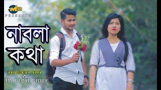 """না বলা কথা   Na bola Kotha   School Love Story   Bangla New Short Film """" Sad Love Story""""   MojaMasti"""