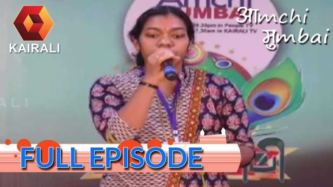 Aamchi Mumbai | 25th March  2018 Full Episode