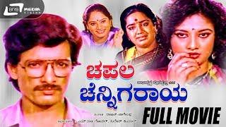 Chapala Chennigaraya - ಚಪಲ ಚೆನ್ನಿಗರಾಯ | Kannada Full Movie | Kashinath, Kalpana | Comedy Movie
