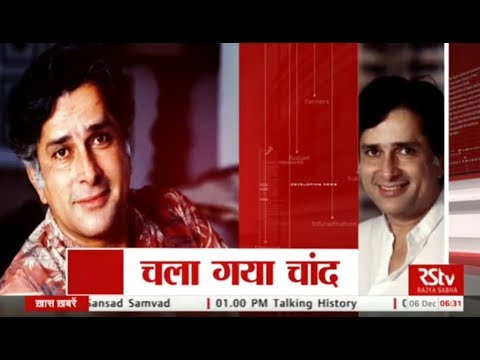 RSTV Vishesh - Dec 05, 2017 :  Tribute to Shashi Kapoor