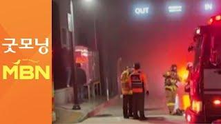 한밤중 호텔 지하 주차장 화재…투숙객 2백여 명 긴급대…