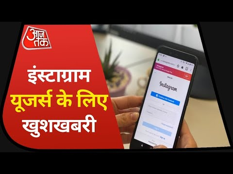 Good News For Instagram Users I Bonus On Reels I Social Media