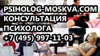 консультация психолога, консультация психолога в москве, консультация психолога стоимость(, 2015-05-04T19:13:16.000Z)