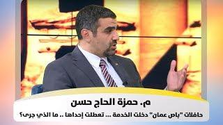"""م. حمزة الحاج حسن -  حافلات """"باص عمان"""" دخلت الخدمة ... تعطلت إحداها .. ما الذي جرى؟"""