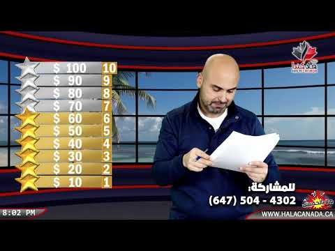 برنامج المسابقات - هلا بالخميس