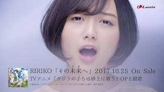 RIRIKO/その未来へ MUSIC VIDEO(FULL SIZE) (TVアニメ『クジラの子らは砂上に歌う』OP主題歌) クジラの子らは砂上に歌う 検索動画 5