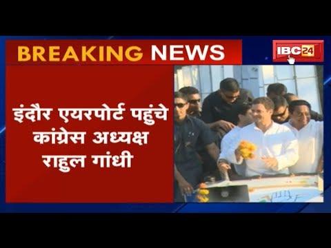 Rahul Gandhi in Indore Airport: राहुल पहुंचे इंदौर | उज्जैन में भगवान महाकाल के दर्शन करेंगे राहुल