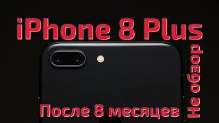 iPhone 8 Plus|Долгосрочный опыт эксплуатации|