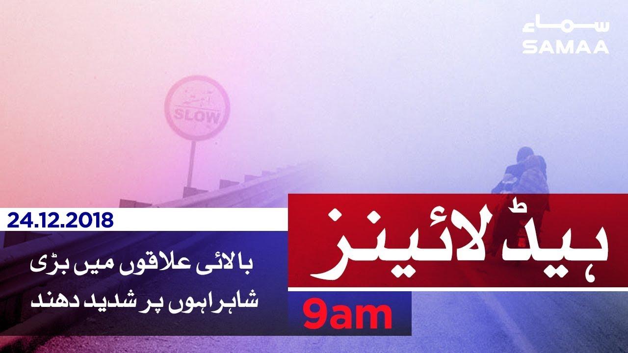 Samaa Headlines - 9AM - 24 December 2018