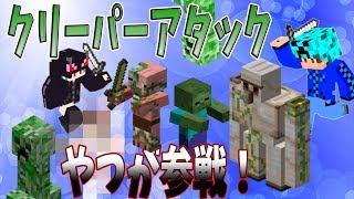 【ドラクリGames】大乱戦のクリーパーアタックにやつが参戦!【☆TAKA★】