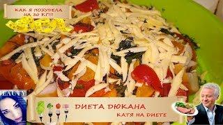 Диета Дюкана.  Пицца для этапа чередования.  Диетический рецепт.