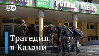 Стрельба в школе в Казани - видео с места трагедии