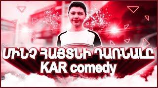 KAR comedy - Մինչ Հայտնի Դառնալը // Հայտնիների Անցյալը #1: